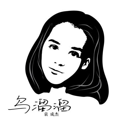 试听:袁成杰 - 乌溜溜(独白版)