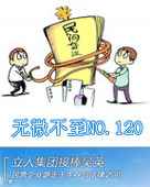 【NO.120】-民营企业游走于生存与法律之间