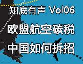 第6期:欧盟碳关税 中国如何拆招