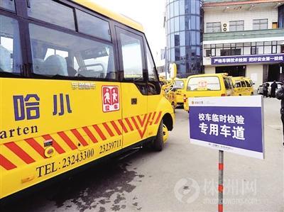 """醴陵校车""""体检""""黄鹤/摄"""