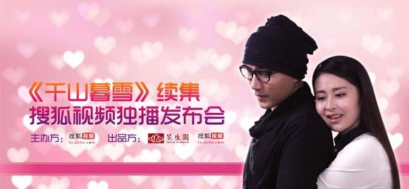 11时直播《千山暮雪》续集搜狐视频独播发布