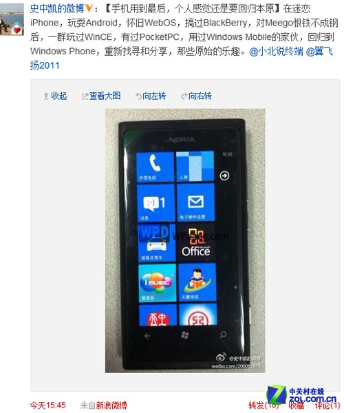 传诺基亚与中国电信合作将推出电信版Lumia 800