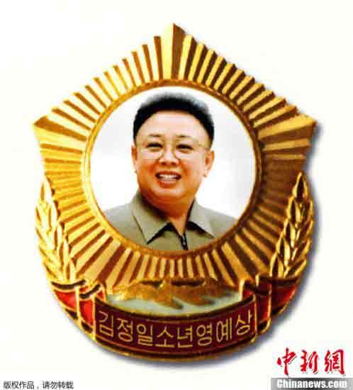 朝鲜当局还发布了金正日奖章、金正日青年荣誉奖章及金正日少年荣誉奖章。