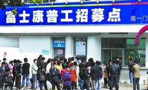 昨天,广东深圳,富士康清湖招募中心,求职者在排队等待应聘。图CFP