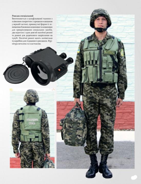 乌克兰军队配发新型边境迷彩作战服(1)(组图)