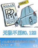 """【NO.122】-伤不起的""""豪车""""车祸"""