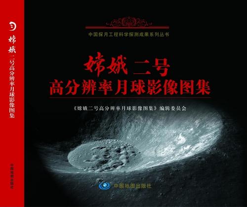 近日,由中国科学院国家天文台编撰,中国地图出版集团出版的《嫦娥二号