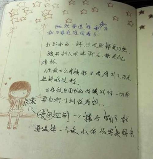 {关于爱情幸福的日志}.