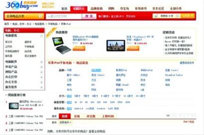 京东网上已搜不到iPad产品 网络截图