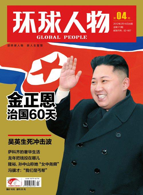 国际新闻 国际要闻 时事快报    从2011年12月17日金正日逝世,到2012