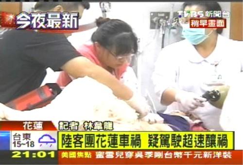 图为伤者送医。台湾TVBS网站