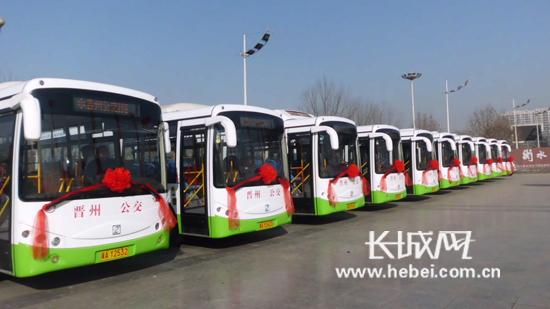 晋州市:城市公交正式开通 首批25辆今天运营(组图)