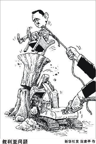 据报道,一些国家通过单边制裁、关闭使馆和驱逐外交官等方式对叙利亚巴沙尔政权施加压力,而对该国反对派武装则采取提供资金、武器和人员培训等多种形式的帮助。      纵观联大2月16日通过的决议,有关国家在叙利亚问题上厚此薄彼的心态可见一斑。决议对叙利亚政府提出了5点要求,包括立即停止一切暴力行动;释放所有近期被拘禁的人士;从叙利亚城镇撤出所有政府军;保障和平示威的自由;确保阿盟和国际媒体人士自由进入叙利亚。 新华社发 范建平 作