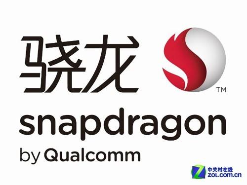 "龙腾2012 高通Snapdragon敲定中文名""骁龙"""