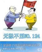 【NO.124】-铁路司法改革仍然任重道远