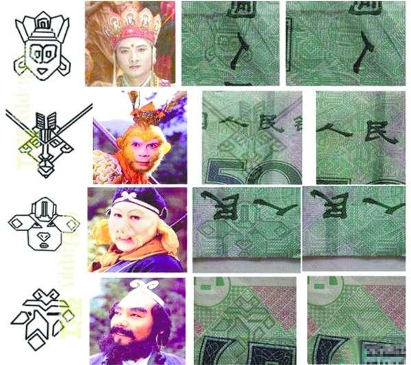 50元钞的图案中出现唐僧师徒4人的脸谱