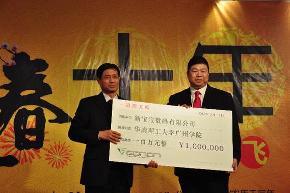 新宝宝数码有限公司再向华工广州学院捐赠100万(图)
