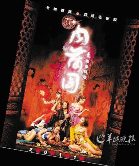 肉蒲团Ⅱ 4D版今年开拍 苍井空有望加盟