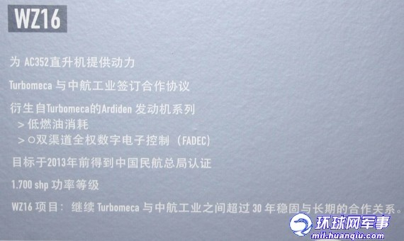 AC352/EC175生产现场。中国航空报 尤志强摄