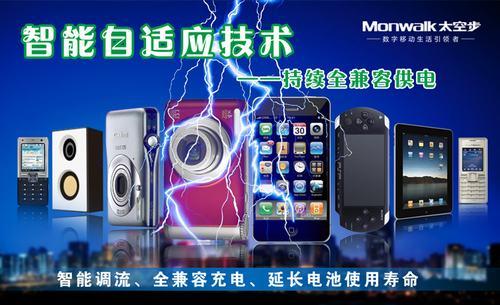进军中国,太空步发布智能移动电源技术