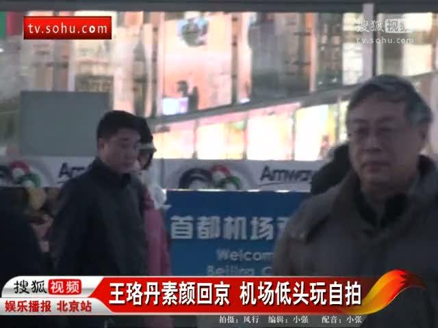 王珞丹素颜回京 机场低头玩自拍