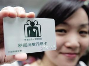 台湾方面发放的器官捐赠同意卡。