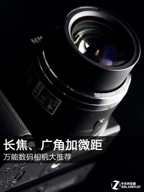 长焦、广角加微距 万能数码相机推荐