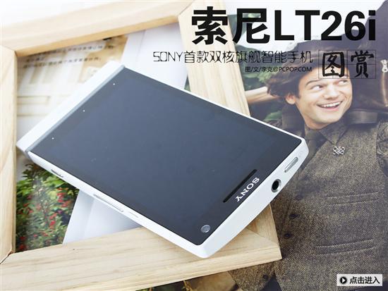 SONY双核旗舰智能手机 索尼LT26i图赏