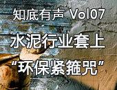 """第7期:水泥行业将套上""""环保紧箍咒"""""""