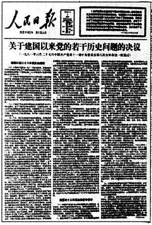十一届六中全会决议_年党的十一届六中全会通过了《关于建国以来党的若干历史问题的决议》