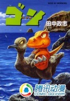 田中政志《小恐龙阿贡》cg动画化(图)图片