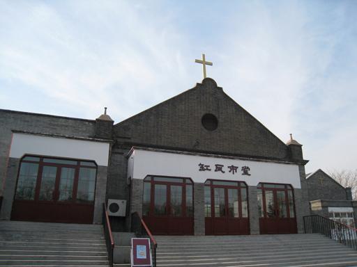 老舍接受洗礼的地方 北京基督教会缸瓦市堂