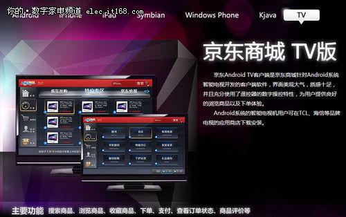 京东推出智能电视客户端