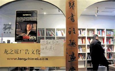 2月27日,顾客在即将停业的龙之媒广告文化书店上海店选购图书。