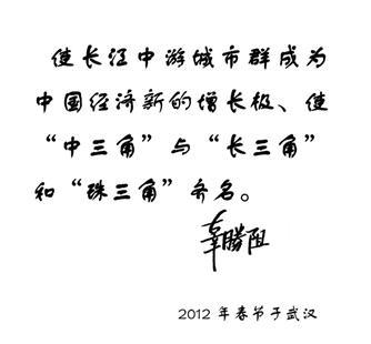 辜胜阻/湖北日报讯记者周芳梁晓莹熊星星