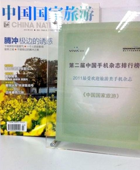 中国旅游杂志排行榜_中国旅游杂志排行_旅行杂志排名榜_中国排行网