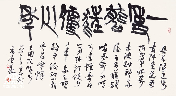 壬辰之喜——书法十二家作品展
