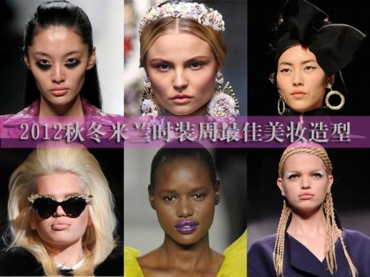 米兰/2012秋冬米兰时装周最佳美妆造型