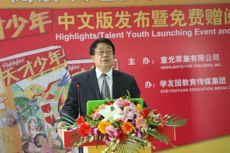 中国出版工作者协会副理事长李宝中致辞