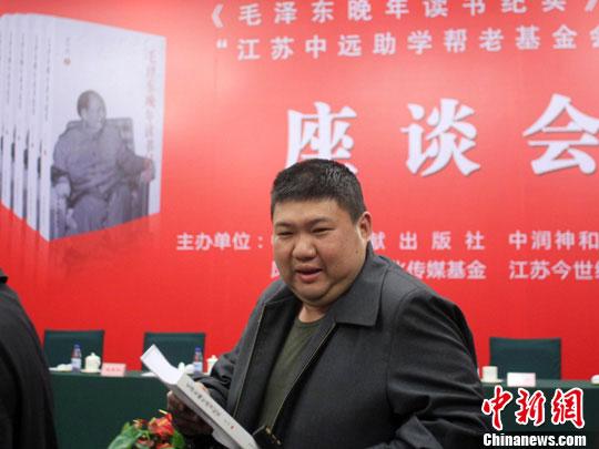 毛泽东晚年图书职员出书办座谈 毛新宇便装出席