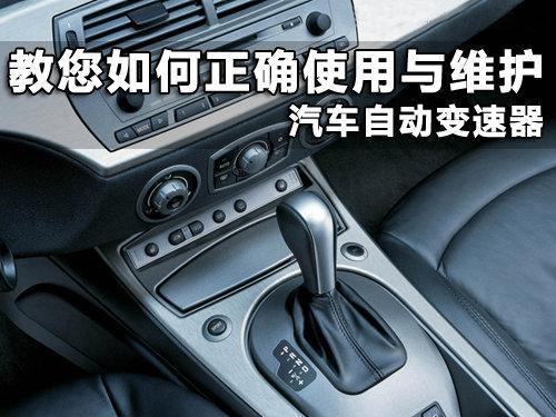 随着自动档汽车进入市场,随着人们对自动档汽车的青睐,越来越多的人