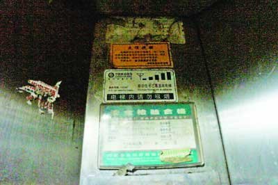 """电梯惊魂土豆网_高龄电梯常""""关人""""难维修电梯电路板已买不到-搜狐新闻"""