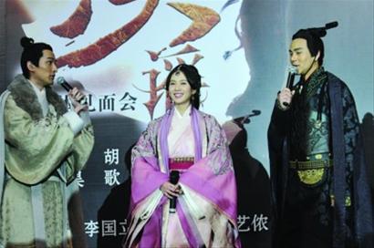 胡歌,刘诗诗,彭于晏在发布会现场.