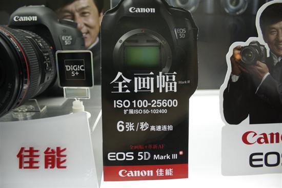 佳能EOS 5D Mark III发布会真机体验