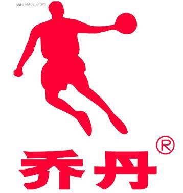 中国乔丹体育从不同运动的专业性需求出发