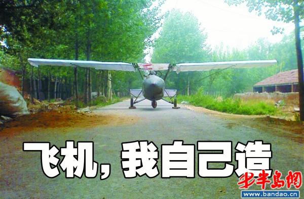 山东科技大学泰山科技学院王双剑自制飞机,曾为买发动机辛苦打工图片