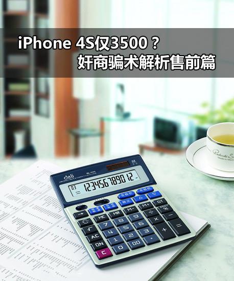 iPhone 4S仅3500?奸商骗术解析售前篇