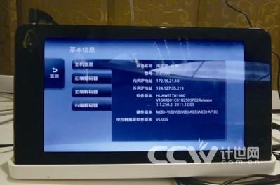 《计算机世界》封面:视频火锅捞起来!
