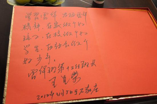 三任班长王显荣寄语小学生学习雷锋做好少年-雷锋班第13任班长王
