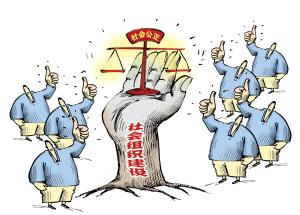 中国体制改革研究会副会长迟福林所言,政府转型与社会公图片
